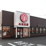 大阪王将 金沢高柳店