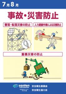 事故災害防止