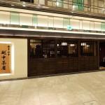 越中茶屋 (1)