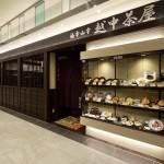 越中茶屋 (2)