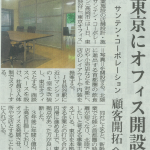 7月1日富山新聞