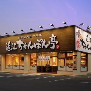 ちゃんぽん亭 福井文京店