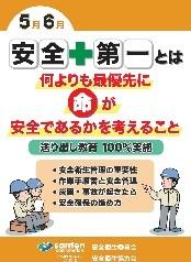 安全ポスター2