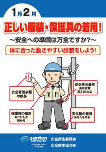 正しい服装・保護具の着用