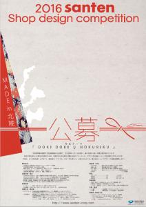 2016公募ポスター