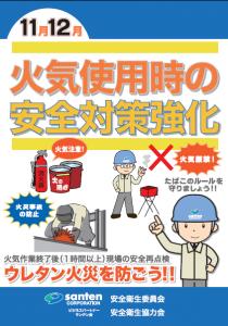 火気使用時の安全対策強化