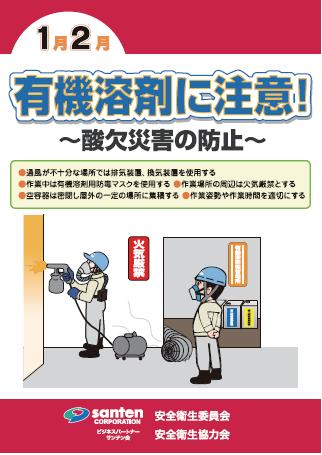 有機溶剤に注意