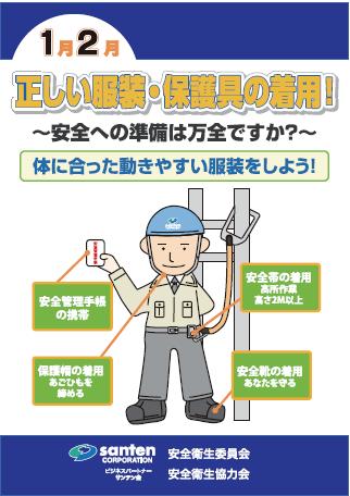 正しい服装保護具の着用